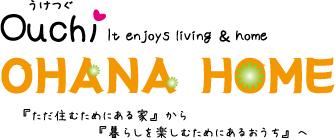 うけつぐOuchi OHANA HOME